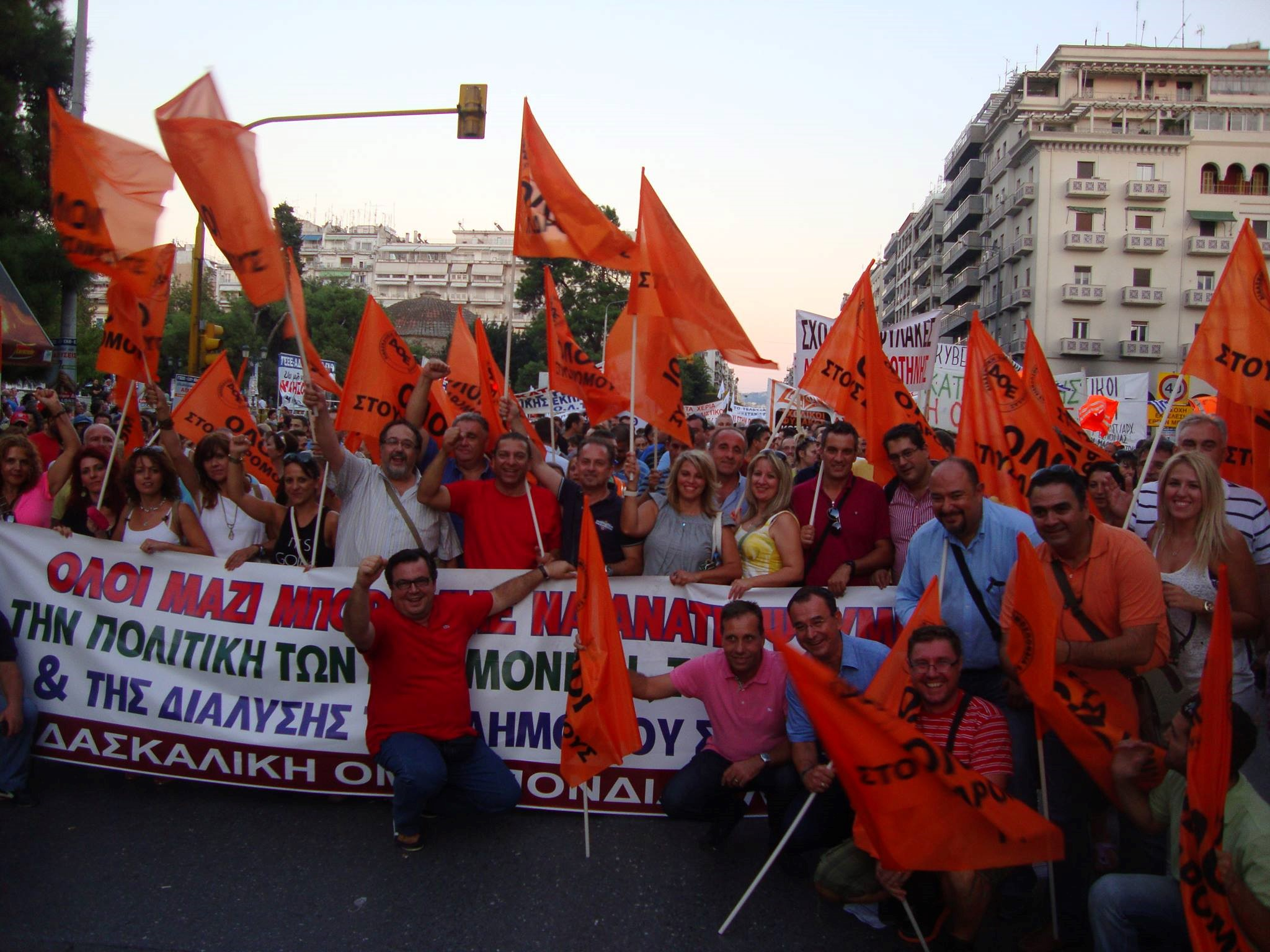 March involving DOE in Greece